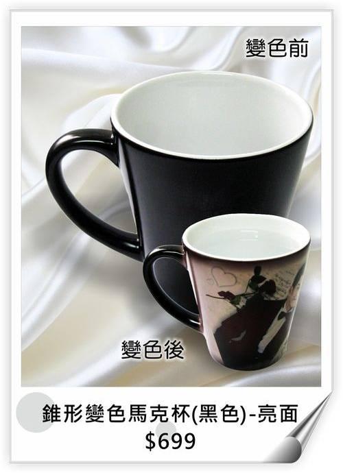 錐形變色馬克杯(黑色)-亮面
